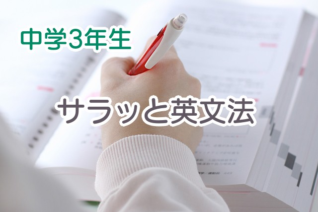 中学3年生で習う英語の文法一覧まとめ!イラストを使ってイメージで理解する!