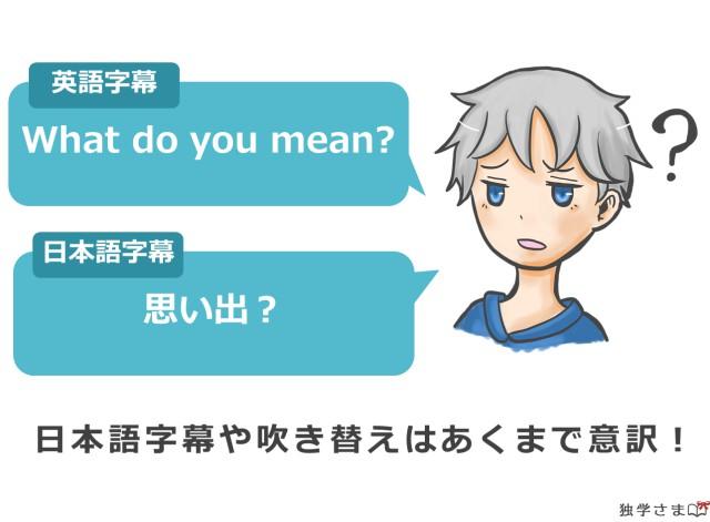 日本語字幕や吹き替えはあくまで意訳