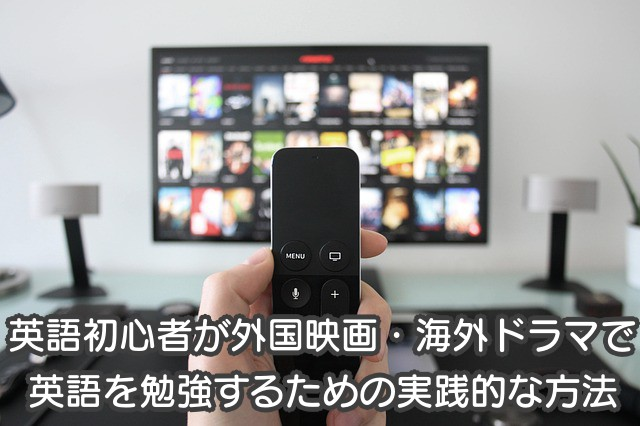 英語初心者が外国映画・海外ドラマで英語を勉強するための実践的な方法