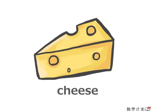 チーズは不可算名詞
