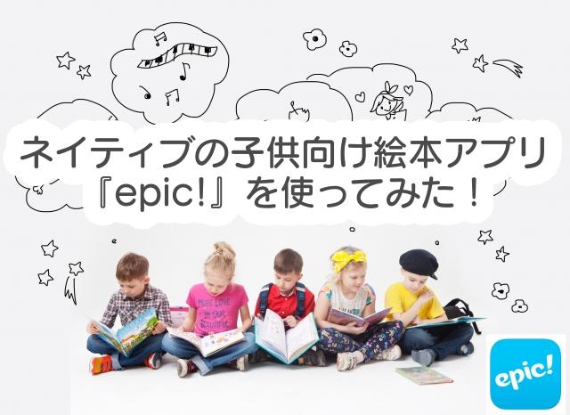 英語多読アプリ『epic!』を使ってみた!月額約1,000円で読み放題!