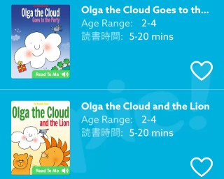epic!のオススメ絵本!『Olga the cloud』シリーズ