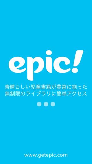 epic!の個人的評価は65点!