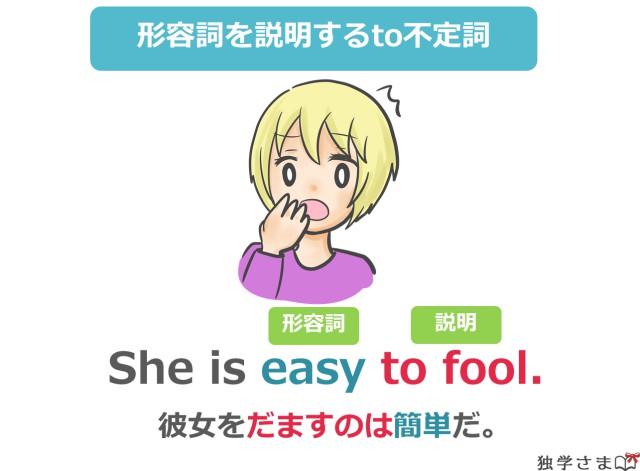 形容詞を説明するto不定詞