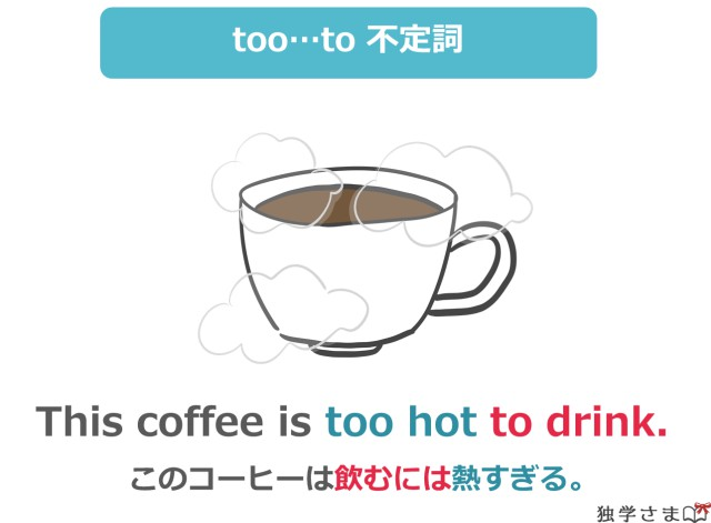 too...to不定詞