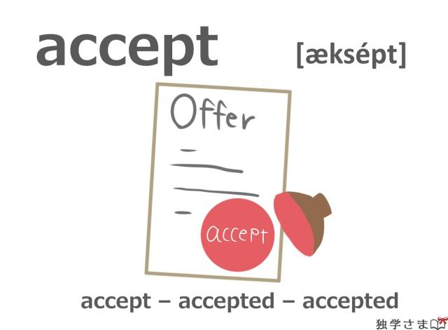 英単語『accept』イラスト