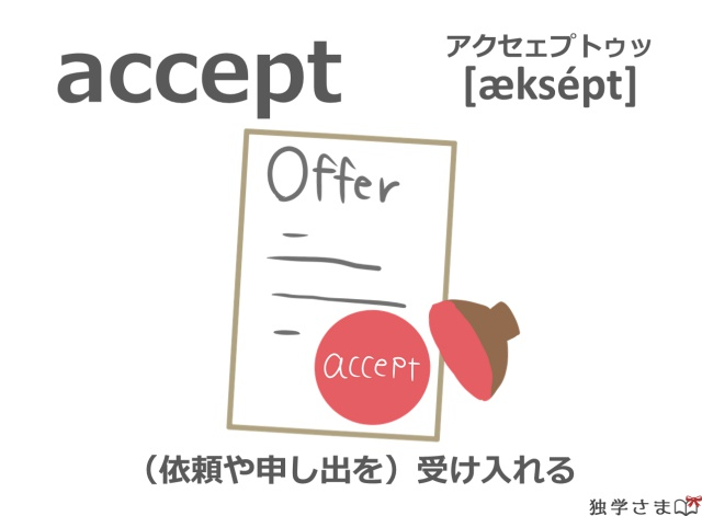 英単語『accept』イラスト・意味