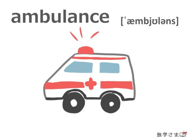 英単語『ambulance』イラスト