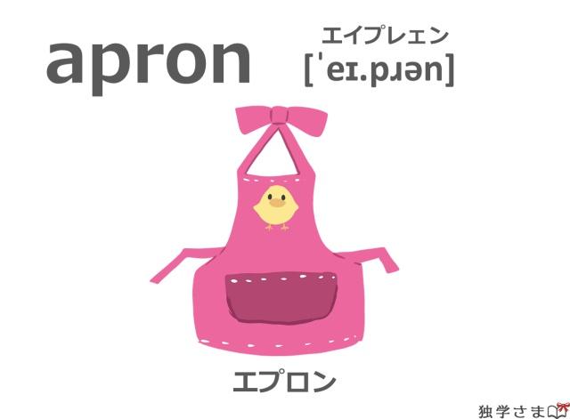 英単語『apron』イラスト・意味