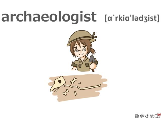 英単語『archaeologist』イラスト