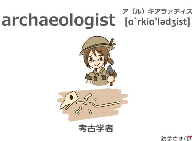 英単語『archaeologist』イラスト・意味