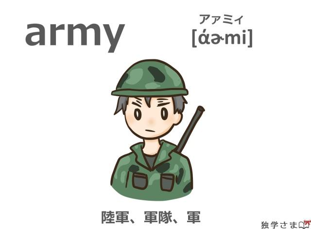 英単語『army』イラスト・意味