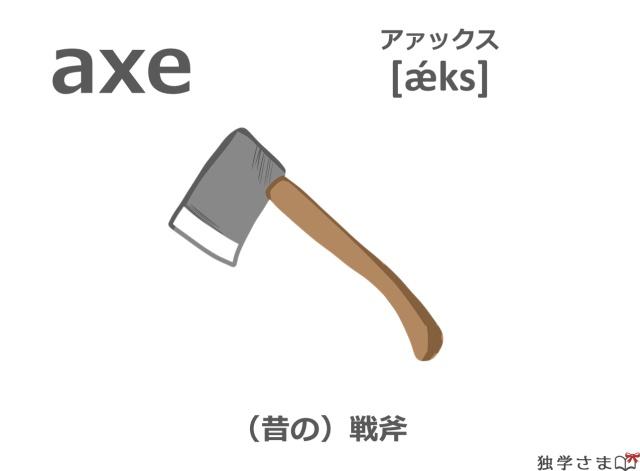 英単語『axe』イラスト・意味