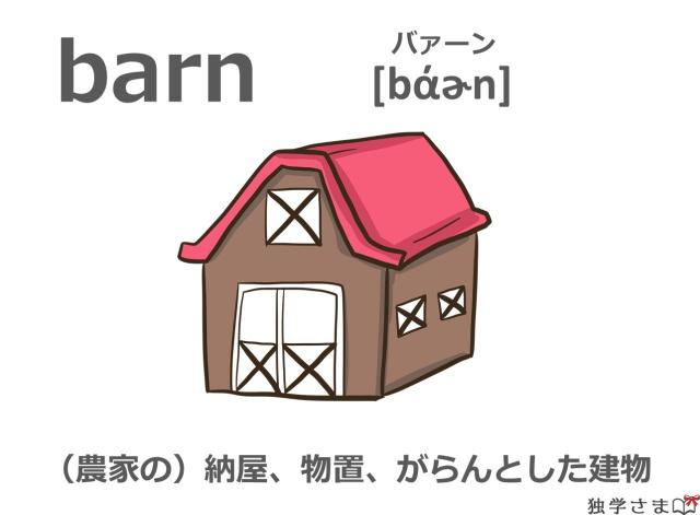 英単語『barn』イラスト・意味