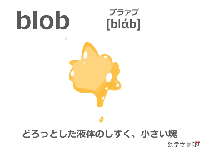 英単語『blob』イラスト・意味