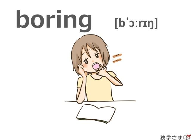 英単語『boring』イラスト