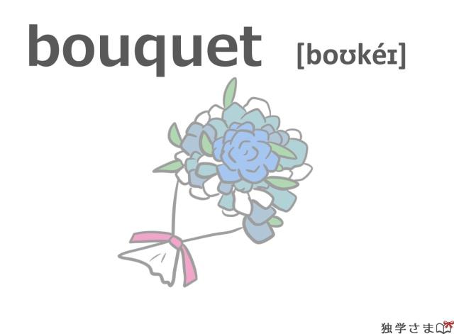 英単語『bouquet』イラスト