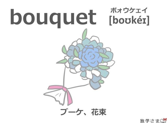 英単語『bouquet』イラスト・意味