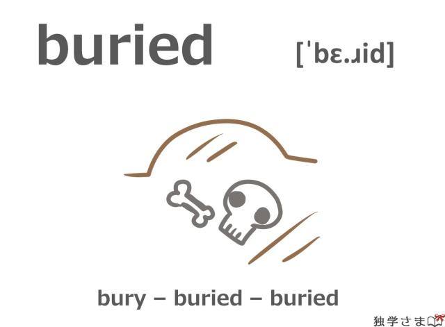 英単語『buried(bury)』イラスト