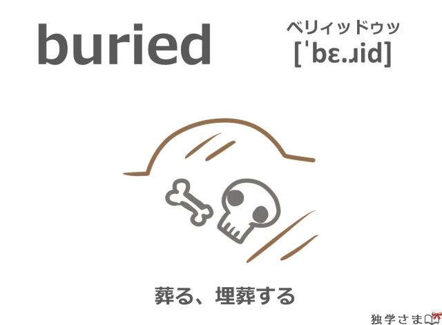 英単語『buried(bury)』イラスト・意味
