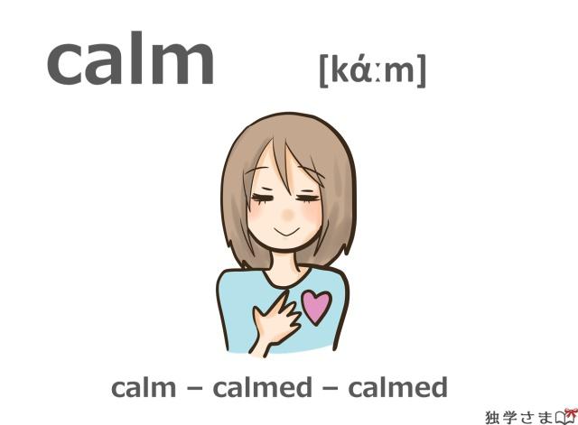 英単語『calm』イラスト