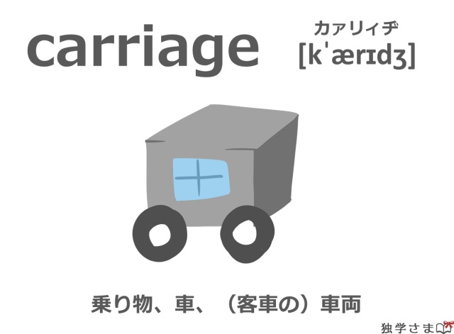 英単語『carriage』イラスト・意味