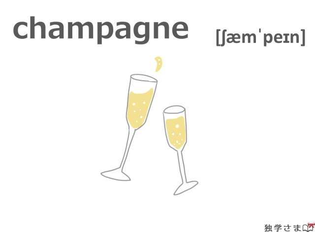 英単語『champagne』イラスト