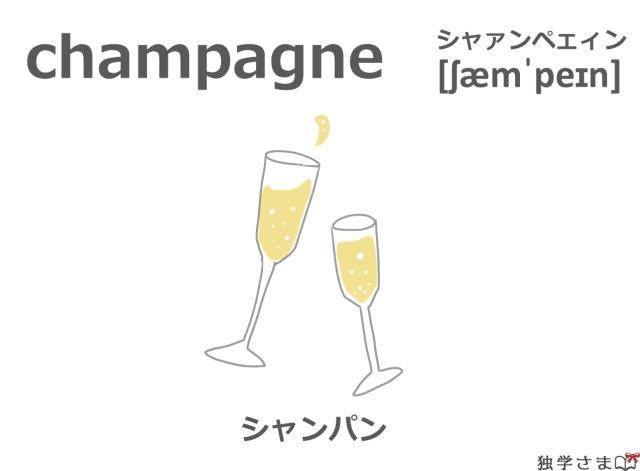英単語『champagne』イラスト・意味