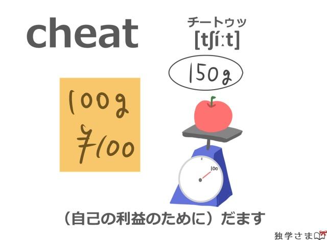 英単語『cheat』イラスト・意味