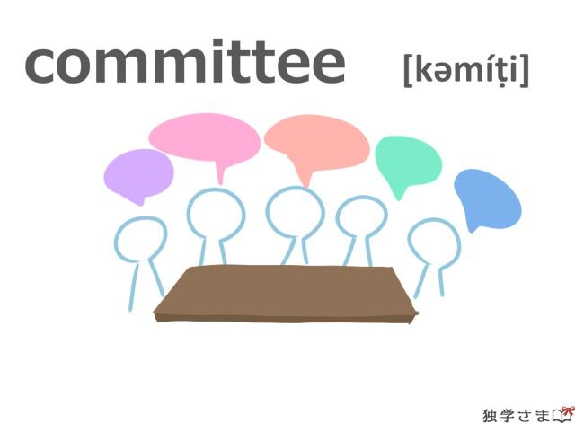 英単語『committee』イラスト