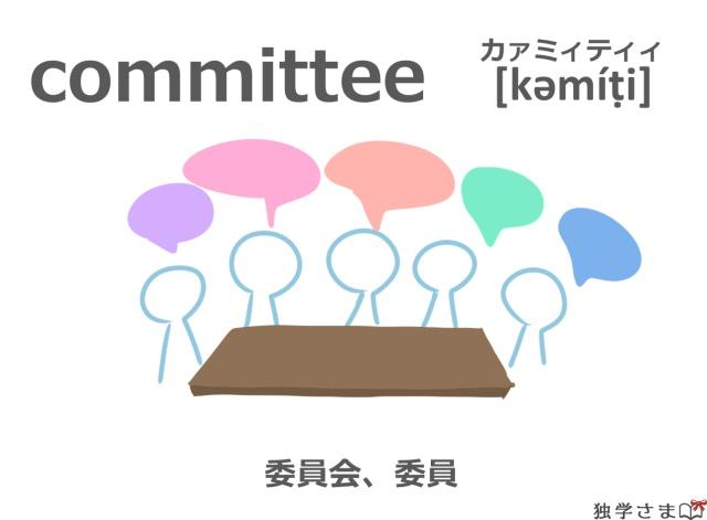 英単語『committee』イラスト・意味
