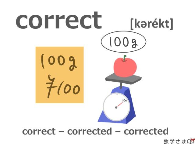 英単語『correct』イラスト