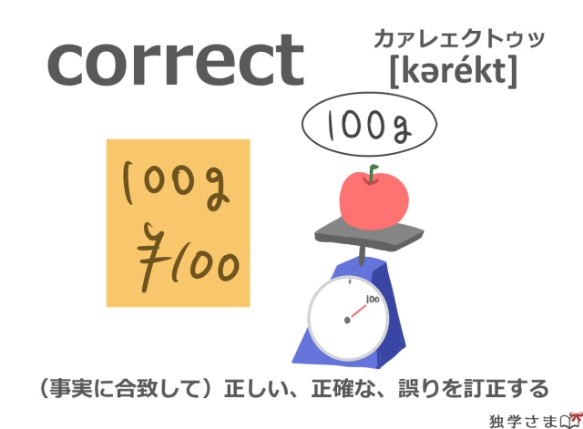 英単語『correct』イラスト・意味