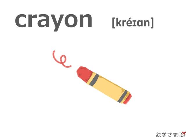 英単語『crayon』イラスト