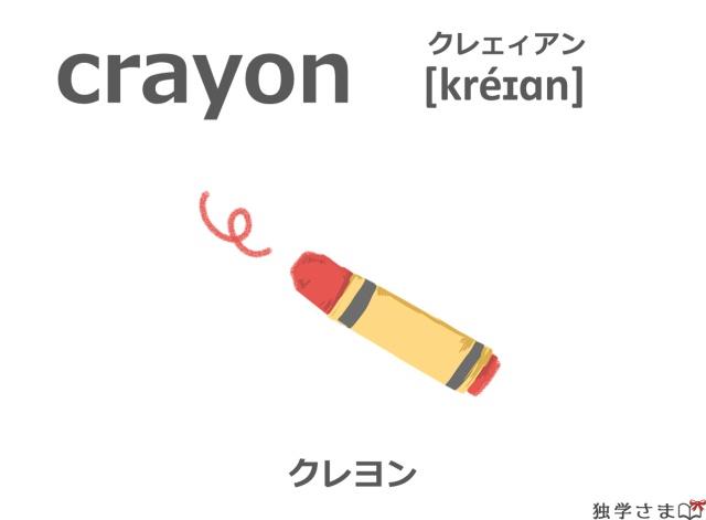 英単語『crayon』イラスト・意味