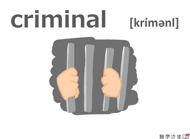 英単語『criminal』イラスト