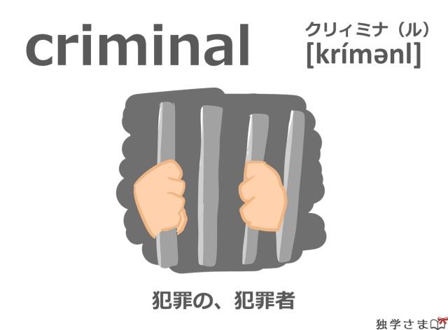 英単語『criminal』イラスト・意味