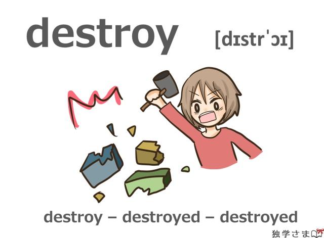 英単語『destroy』イラスト