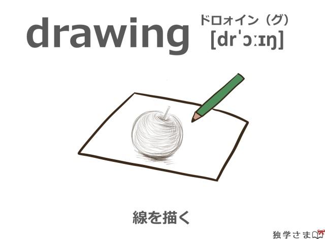 英単語『drawing』イラスト・意味