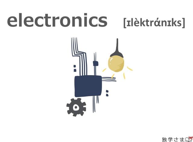 英単語『electronics』イラスト