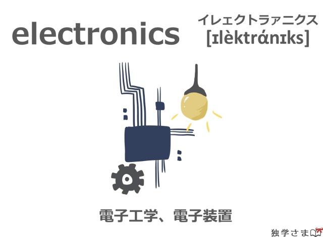 英単語『electronics』イラスト・意味
