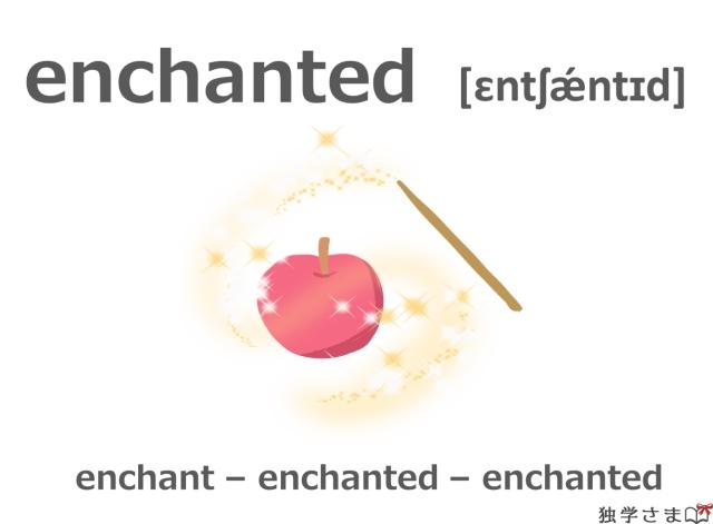 英単語『enchanted(enchant)』イラスト