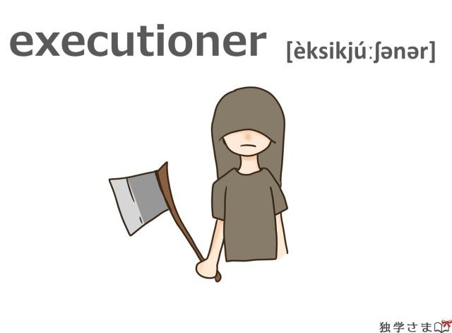 英単語『executioner』イラスト
