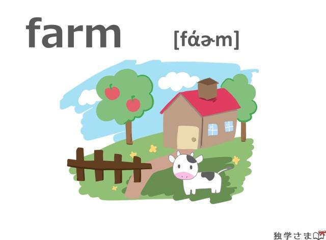 英単語『farm』イラスト