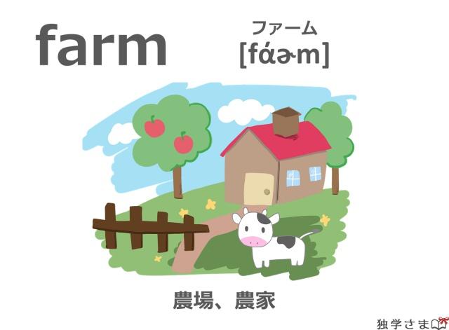 英単語『farm』イラスト・意味