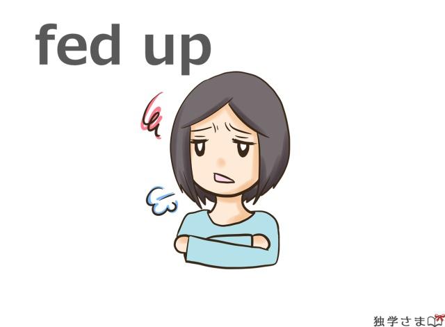 英単語『fed up』イラスト