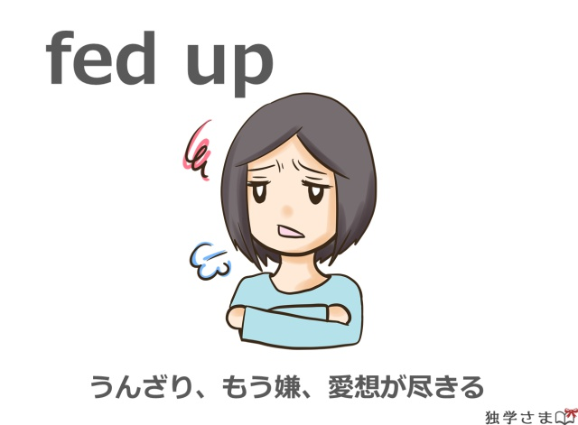 英単語『fed up』イラスト・意味