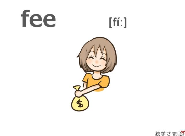 英単語『fee』イラスト