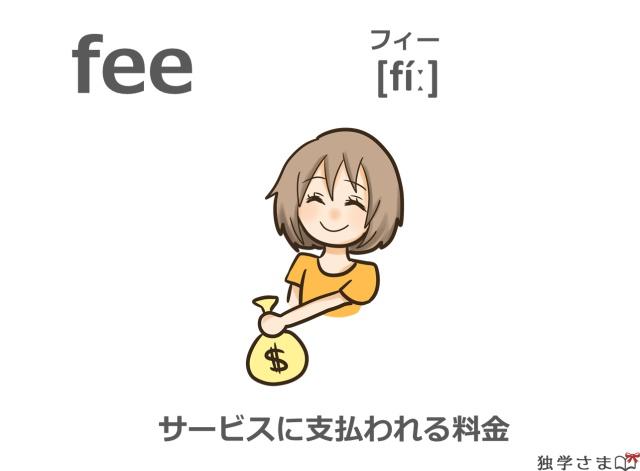 英単語『fee』イラスト・意味