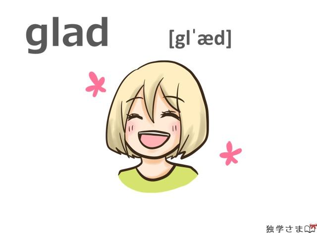 英単語『glad』イラスト